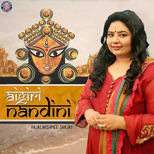 Aigiri Nandini Lyrics | Rajalakshmee Sanjay