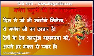 गणेश चतुर्थी  पर शायरी, बधाई सन्देश का संग्रह (Ganesh Chaturthi Wishes, Kavita and Shayari in Hindi )