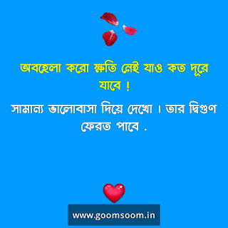 love quote in bengali