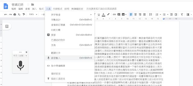 YouTube 影片、錄音檔語音自動轉 Google 文件、翻譯文字檔