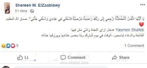طالبات الازهر ينعين زميلتهن ياسمين التى توفيت داخل لجنة الامتحان برسائل مؤثرة 332