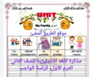مذكرة اللغه الانجليزيه للصف الثاني الابتدائي، كراسة واجب لمنهح 2020 لمستر محمد جمال
