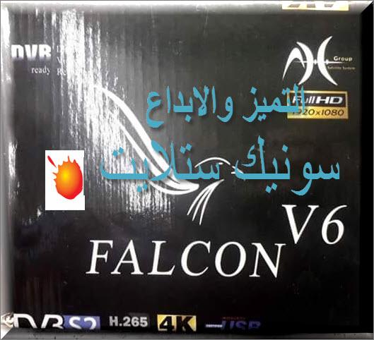 احدث سوفت وير FALCON V6 PLUS