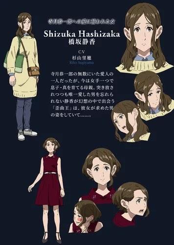 "Seis voces más se unen al anime ""Boogiepop wa Warawanai""."