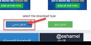 طريقة التحميل موقع file-upload.com upload-1.PNG
