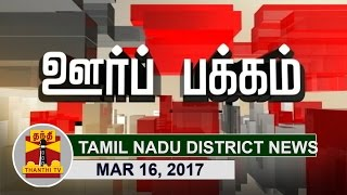 Oor Pakkam 22-08-2017 Tamil Nadu District News in Brief | Thanthi Tv