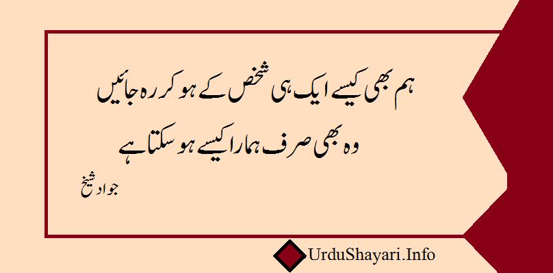 heart touching poetry in urdu - 2 line jawad shiekh shayari