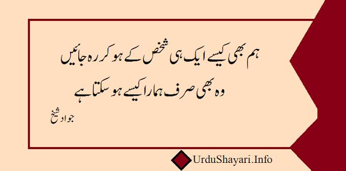 heart touching poetry in urdu hum Bhi Kaisay