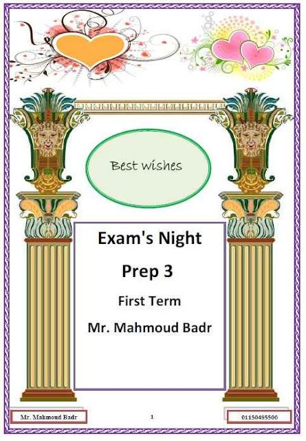 مراجعة ليلة امتحان اللغة الانجليزية بالإجابات للصف الثالث الإعدادي ترم أول 2019مستر محمود بدر