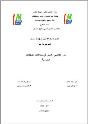 مذكرة ماستر: دور القاضي الإداري في منازعات الصفقات العمومية PDF