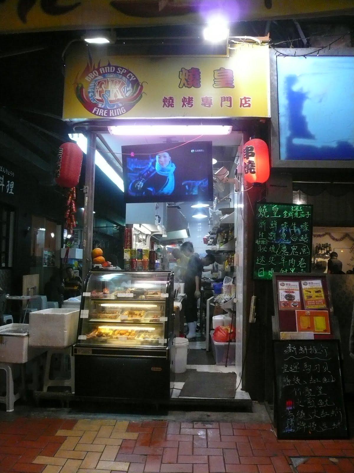 Fabrice 嚐味: 燒皇燒烤專門店 - 荃灣終於有燒烤店