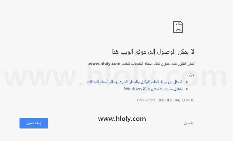 طريقة سهلة تمكنك من حل المشكلة الشائعة لايمكن الوصول إلى موقع الويب هذا