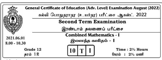 G.C.E A/L Combined Mathematics Second Term Examination 2022 part-1 RoyalCollege