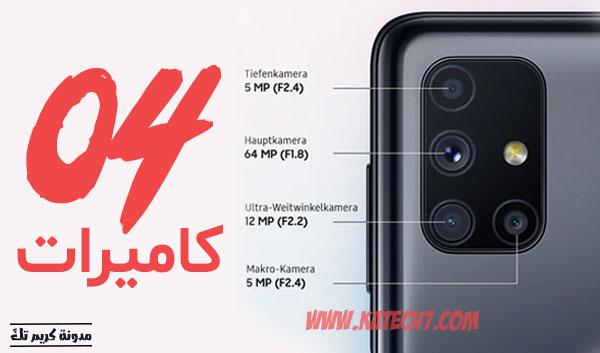سعر و مواصفات Samsung Galaxy M51 في الجزائر