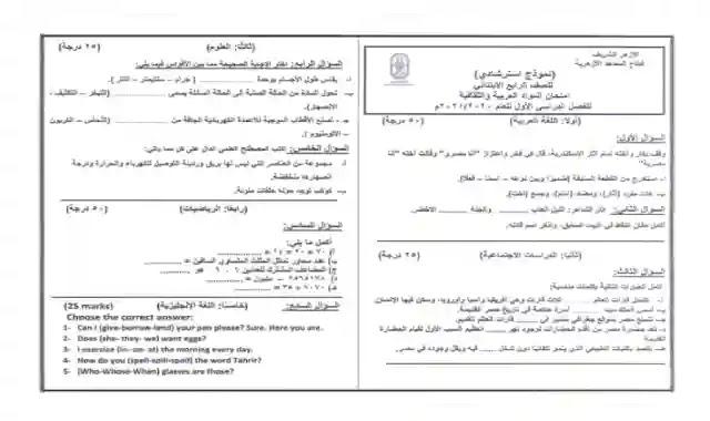 نموذج الامتحان الاسترشادي الرسمي متعدد التخصصات للصف الرابع الابتدائى للازهر الشريف لكل المواد 2021