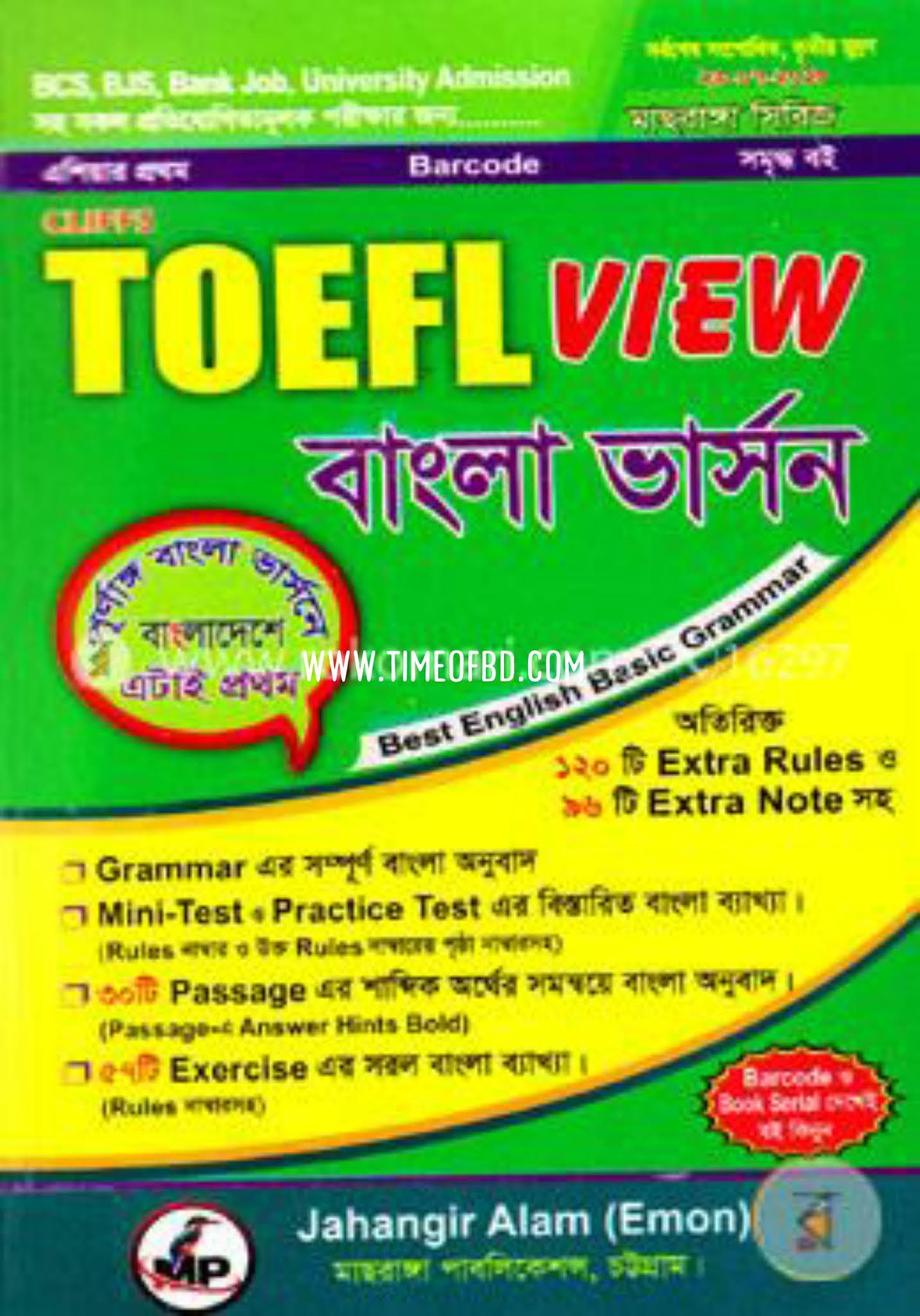 cliffs tofel bangla book online order link, cliffs tofel bangla book,cliffs tofel bangla, cliffs tofel bangla book online.