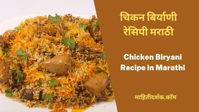 चिकन बिर्याणी रेसिपी मराठी | Chicken Biryani Recipe in Marathi