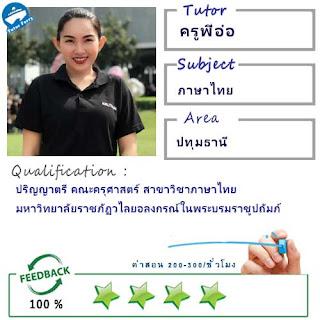 ครูพี่อ๋อ (ID : 13891) สอนวิชาภาษาไทย ที่ปทุมธานี