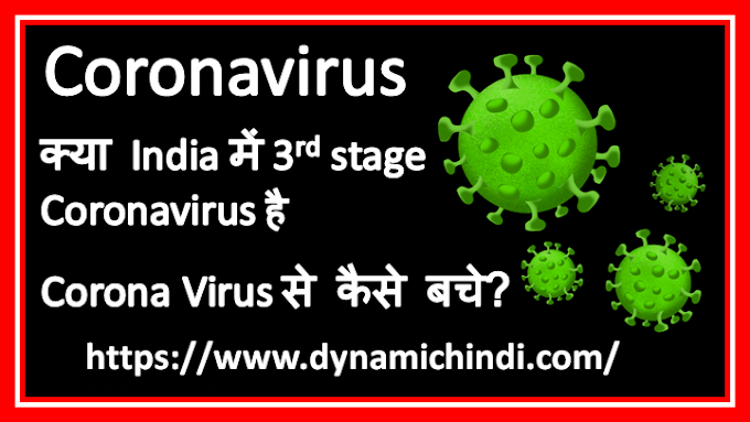 Coronavirus ke Symptoms | Corona Virus से कैसे बचे?