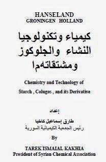 كيمياء وتكنولوجيا النشأ ومشتقاته pdf، كتب كيمياء صناعية ، جميع كيمياء بروابط تحميل مباشرة مجانا
