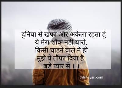 एटीट्यूड दर्द शायरी इन हिंदी   Attitude dard bhari shayari in hindi   trdshayari
