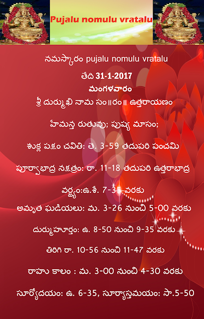Today's panchangam in Telugu ,rasi phalau in telugu ,rasi phalau in english,