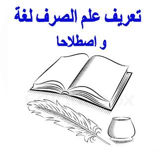 مفهوم علم الصرف في اللغة العربية تعريفه في اللغة والاصطلاح ماهو وما معناه