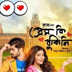 প্রেম কি বুঝিনি ফুল মুভি | Prem Ki Bujhini Full Movie downloading facilities for everyone with special review in Bengali