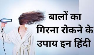 balo-ka-girna-rokne-ke-upay-in-hindi