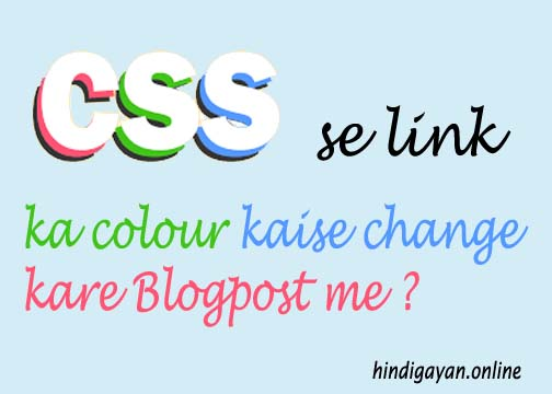 CSS  se link ka colour kaise change kare Blogpost me  In Hindi