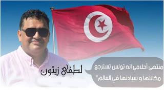 """لطفي زيتون : ' منتهی أحلامي ان تسترجع تونس """" مكانتها و سيادتها في العالم"""