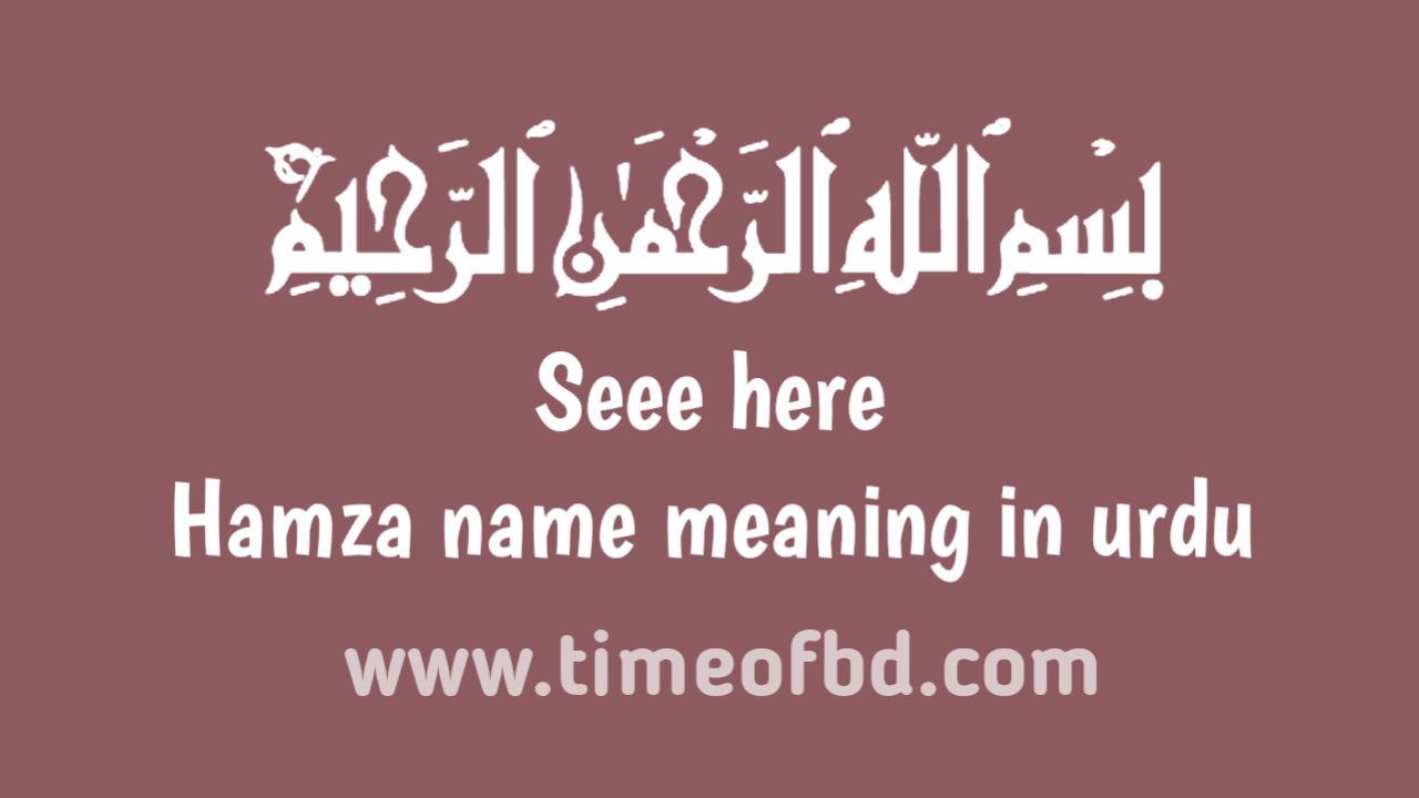 Hamza name meaning in urdu, حمزہ نام کا مطلب اردو میں