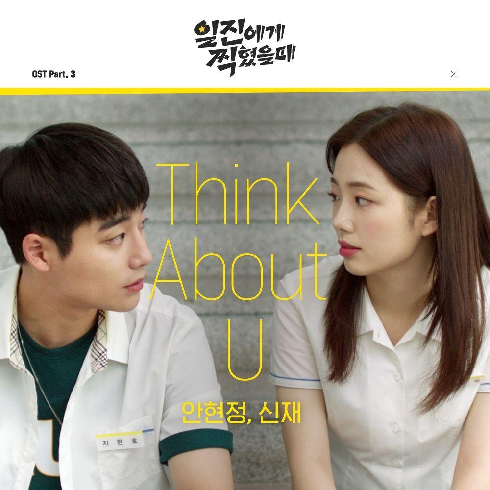 An Hyun Jung, Shin Jae – Best Mistake OST Part.3