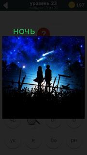 470 слов. все просто наступила ночь и двое сидят смотрят в небо 23 уровень