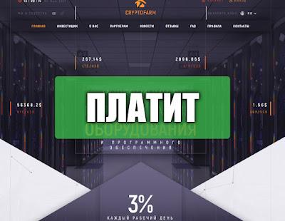 Скриншоты выплат с хайпа cryptofarm.vip