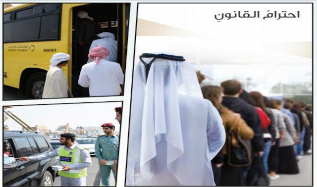 حل درس احترام القانون لغة عربية صف ثامن فصل أول