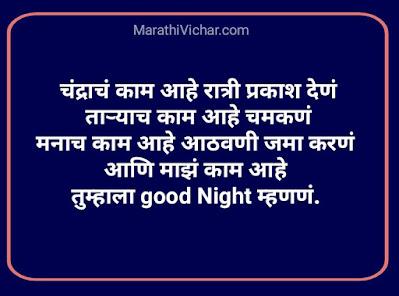 gn msg marathi