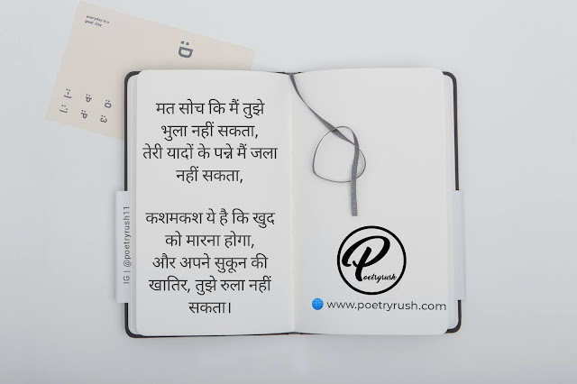 Best love broken quotes in hindi images