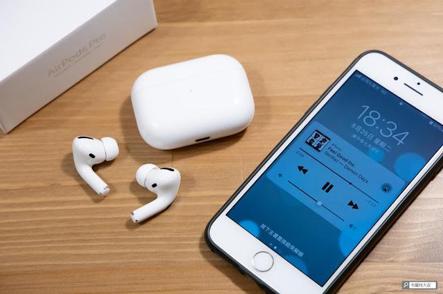 【開箱】輕巧、主動降噪標竿,Apple AirPods Pro 無線藍牙耳機 - Apple AirPods Pro 是符合多數人需要的完美產品
