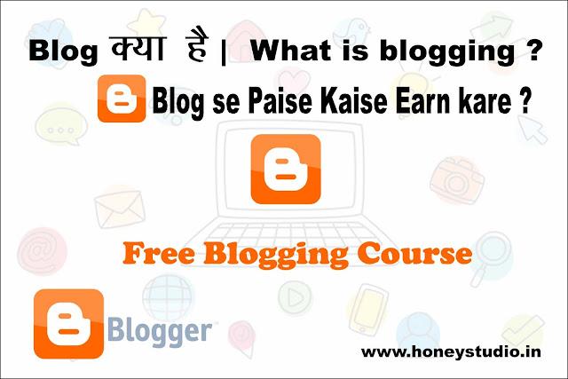 Blog क्या है, और Blogging Course कैसे सीखे, blog से पैसे कैसे कमाए, blogger क्या है