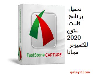 تحميل برنامج Faststone capter2021 السريع لالتقاط صورة لشاشة الكمبيوتر مجانا و باخر اصدار وبرابط مباشر