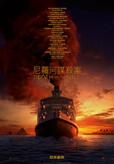 20th Century Studios 尼羅河謀殺案Death On The Nile 首回預告, Disney