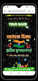 Independence day viral whatsapp script image