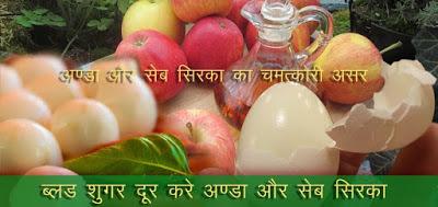 ब्लड शुगर क्योर करे अंडा-सिरका Boiled Egg Vinegar for Blood Sugar in Hindi
