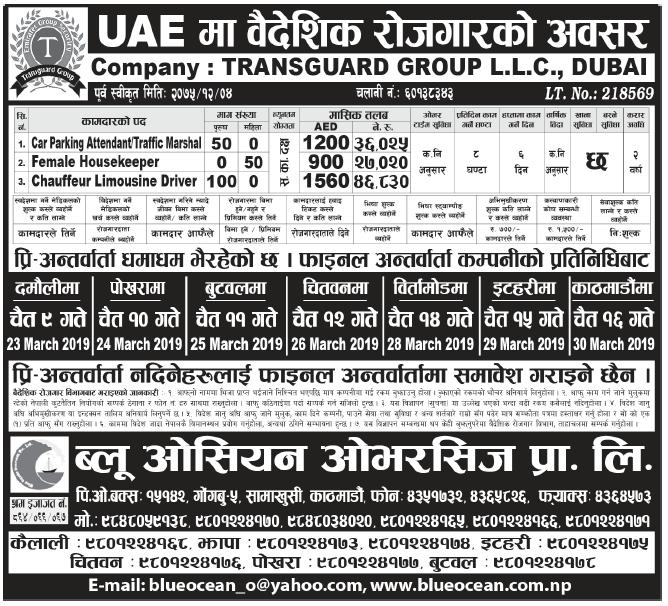 Jobs in Dubai for Nepali, salary Rs 46,830