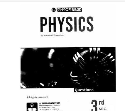تحميل كتاب المعاصر فى الفيزياء لغات pdf للصف الثالث الثانوى 2020