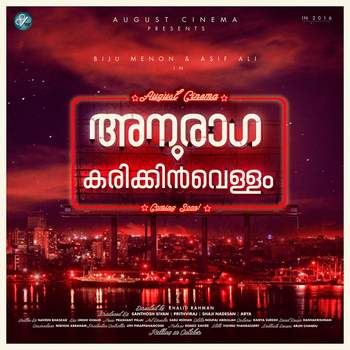 Anuraga karikkin vellam Songs Lyrics