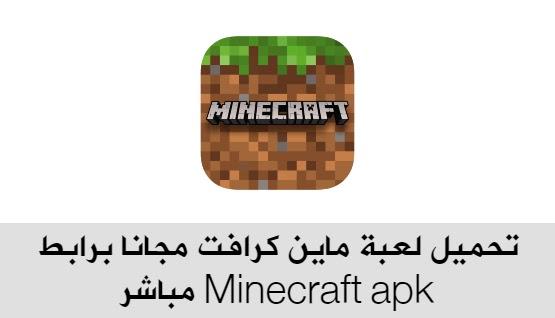 ,تحميل لعبة ماين كرافت مجانا برابط مباشر Minecraft,تحميل ماين كرافت مجانا بدون جلبريك,تحميل ماين كرافت 1.16 للجوال apk,تحميل ماين كرافت مجانا للاندرويد,تحميل ماين كرافت 1.16 للجوال,كيف تنزل ماين كرافت مجانا,تحميل ماين كرافت APK,تحميل لعبة ماين كرافت للكمبيوتر