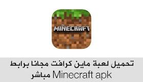 تحميل لعبة ماين كرافت مجانا برابط مباشر Minecraft apk