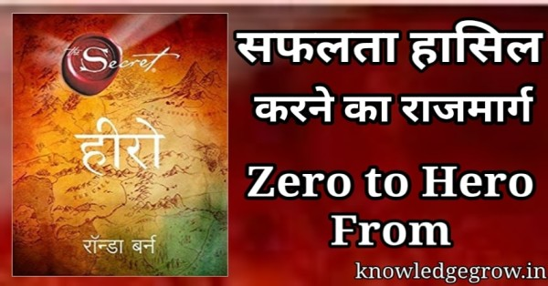 The Hero Book Summary in Hindi By Rhonda Byrne